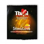 Гель-любрикант Stimulove light 4г